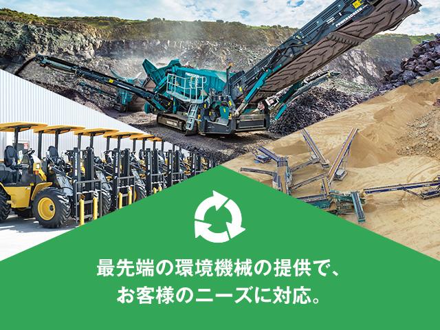 最先端の環境機械の提供で、お客様のニーズに対応。