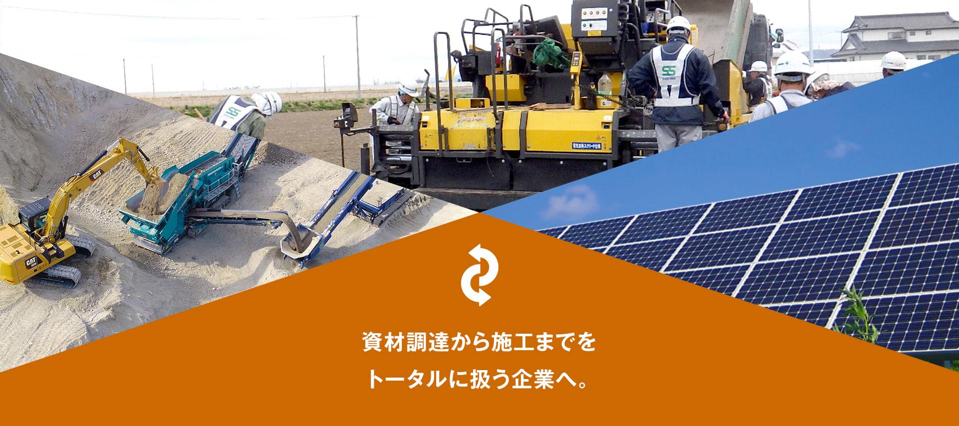 資材調達から施工までをトータルに扱う企業へ。