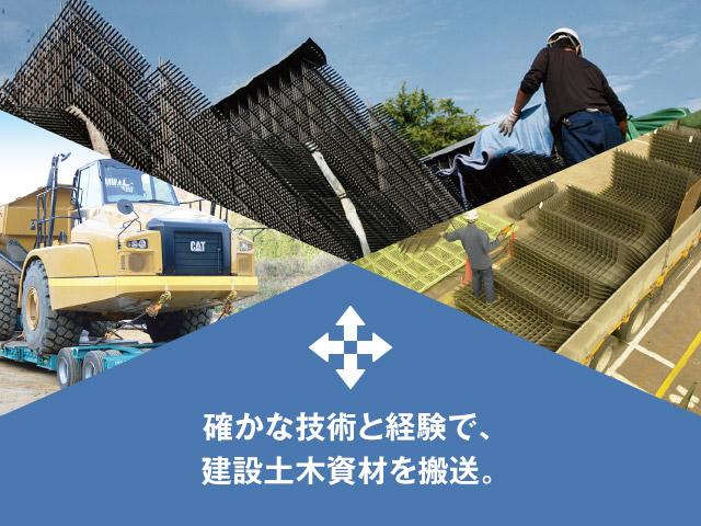 確かな技術と経験で、建設土木資材を搬送。